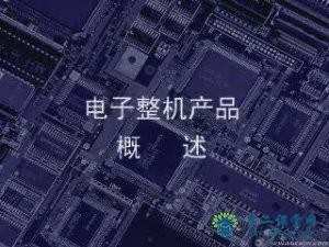 电子工艺技术介绍视频 电子焊接介绍 完整版 视频教程