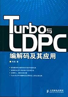 《Turbo与LDPC编解码及其应用》PDF电子书下载