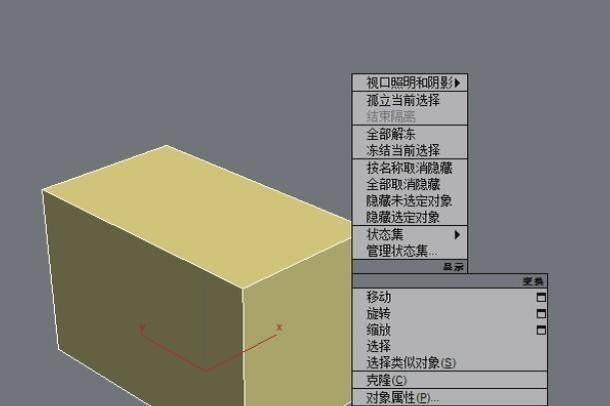 3dMax的VRay对象属性功能详解