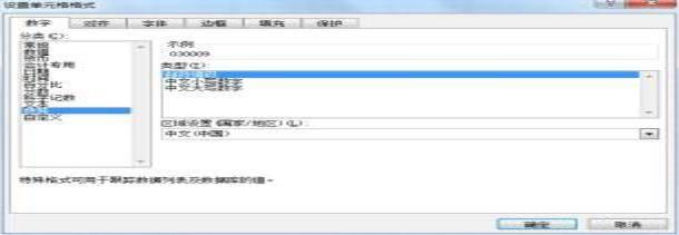 Excel如何输入正确的邮政编码