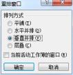 Excel如何在同一个窗口中打开多个表格