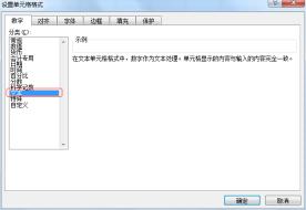 Excel如何在单元格中输入身份证号