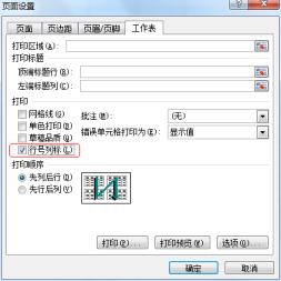 Excel如何使打印的纸张中出现行号和列标