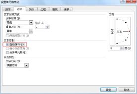 Excel如何在一个单元格内输入多行内容