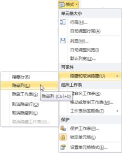 Excel如何隐藏或者显示工作表的列