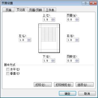 Excel如何设置打印页边距