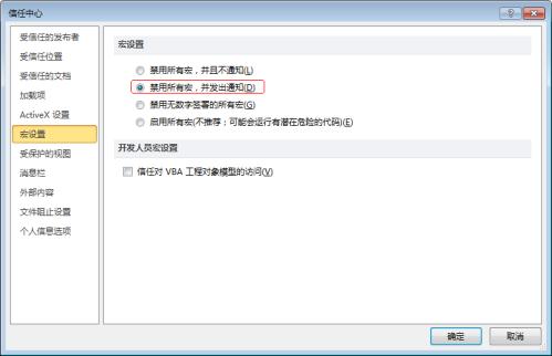 Excel如何更改宏病毒保护的安全级