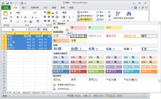 Excel如何删除单元格样式